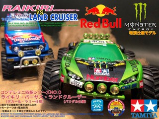 ダカールラリー Monster.E vs Redbull